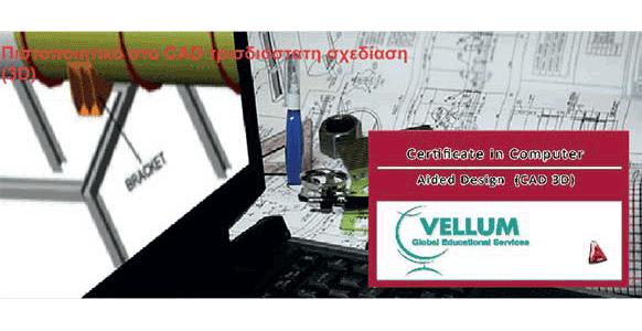 Πιστοποιητικό στο CAD Τρισδιάστατη σχεδίαση