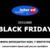 Black Friday στην intered Βόλου!